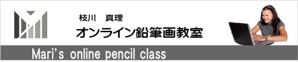 枝川真理の オンライン鉛筆画教室 開講準備中