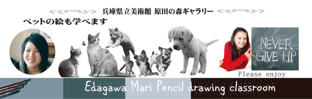ペットの絵を描く教室